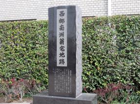 西郷南洲翁宅地跡碑