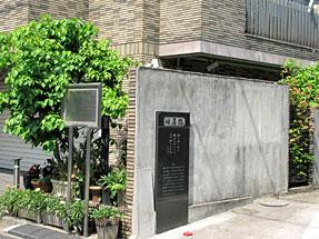 サトーハチロー旧居跡