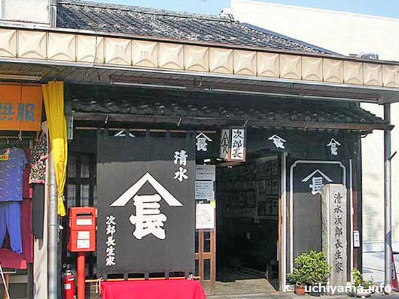 清水次郎長の生家