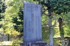 下田歌子・顕彰碑