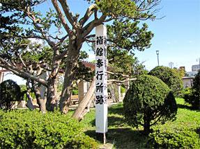 元町公園・箱館奉行所跡