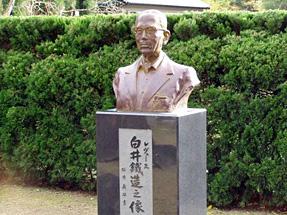 白井鐵造の像