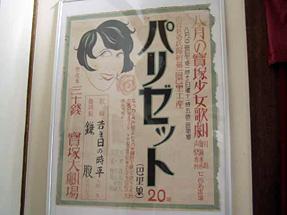 「パリゼット」のポスター