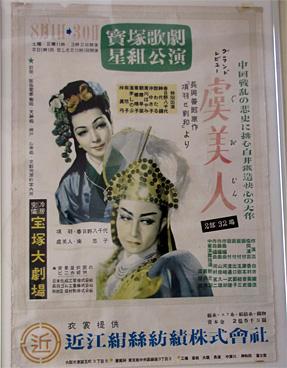 宝塚歌劇のポスター