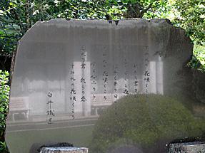 「すみれの花咲く頃」の歌碑