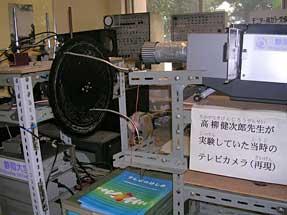静岡大学工学部・高�蜍L念館