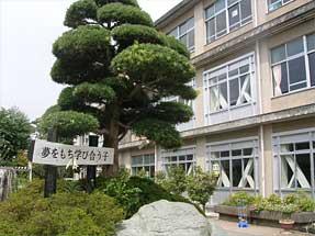 浜松市立和田小学校