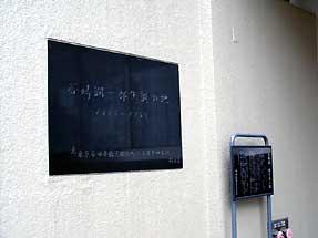 谷崎潤一郎生誕地