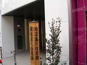 徳富蘆花住居跡