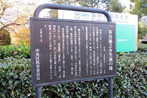 芥川龍之介・生誕の地