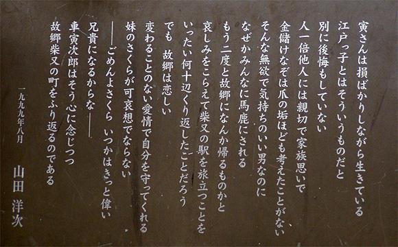 山田洋次監督の言葉