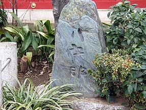 八五郎の碑