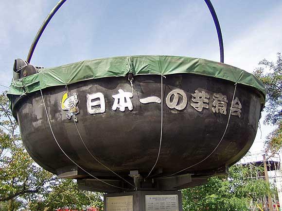 芋煮会の大鍋