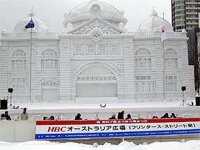 札幌雪祭り・大雪像「フリンダース・ストリート駅」