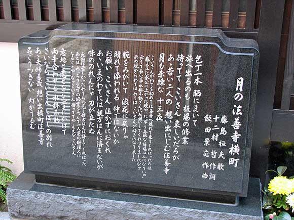 「月の法善寺横町」の碑