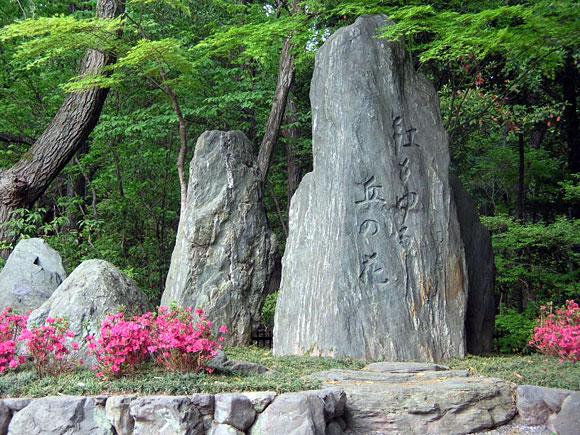 「紅もゆる丘の花」の碑