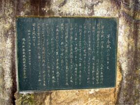 「早春賦のふるさと」の碑