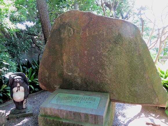証城寺の狸囃子童謡碑