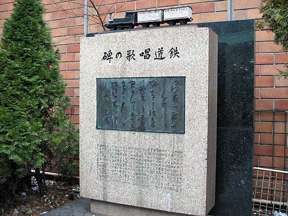 新橋駅・鉄道唱歌の碑