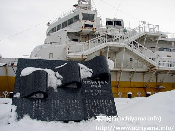 津軽海峡冬景色・歌謡碑