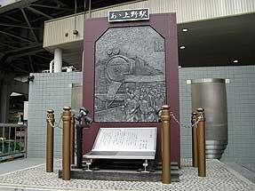 「あゝ上野駅」の碑