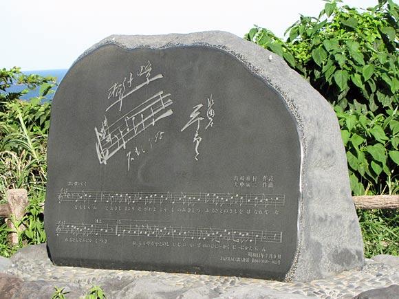 椰子の実・歌碑