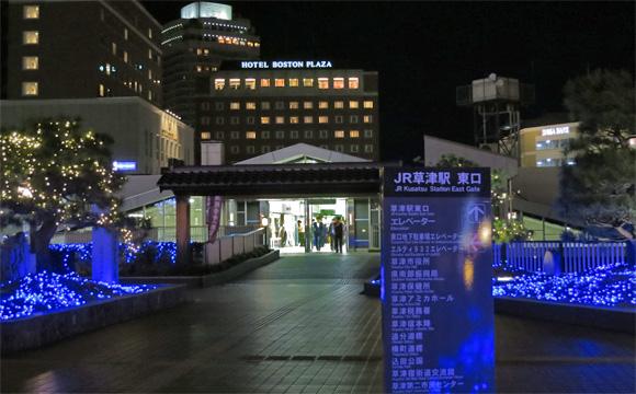 草津駅前・東口