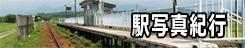 駅写真紀行→鉄道写真紀行トップページ