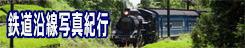 鉄道沿線写真紀行→鉄道写真紀行トップページ