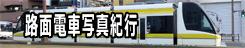 路面電車写真紀行→鉄道写真紀行トップページ