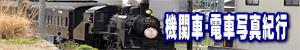機関車・電車写真紀行→鉄道写真紀行トップページ