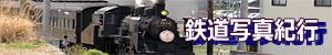 鉄道写真紀行 トップページへ