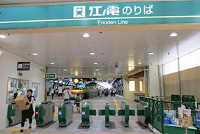 江ノ電・藤沢駅
