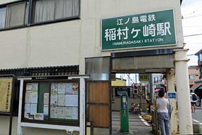 江ノ電・稲村ヶ崎駅