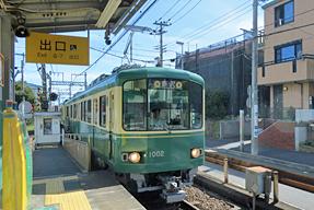 江ノ電・石上駅