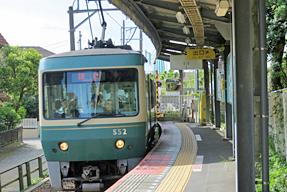 江ノ電・湘南海岸公園駅