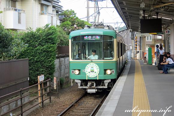 江ノ電・和田塚駅