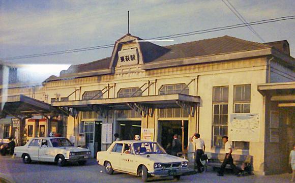 初代東萩駅