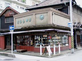 川口駅近くの金物店