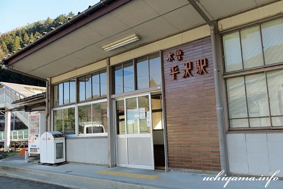 木曽平沢駅