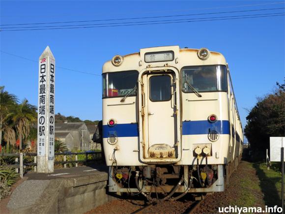 枕崎線・西大山駅