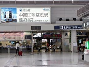 セントレア駅