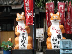 豊川稲荷参道の狐