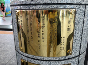 横浜駅・赤い靴