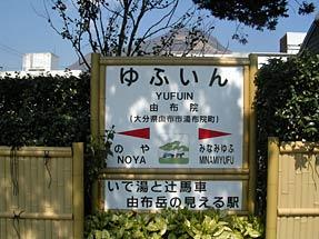 由布院駅・駅名標