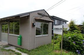 白神岳登山口駅