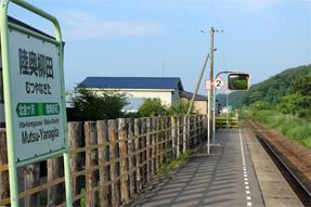 陸奥柳田駅