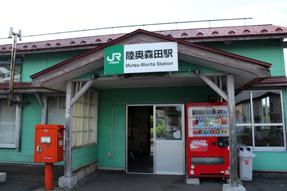陸奥森田駅