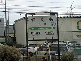 函館本線・車窓風景