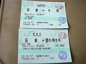 函館本線・切符